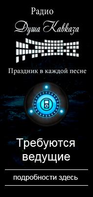 Требуются ведущие для интернет-радио Душа Кавказа