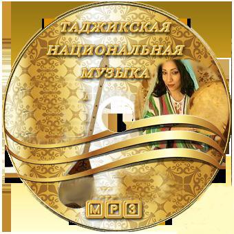 Таджикская музыка 2013 youtube.