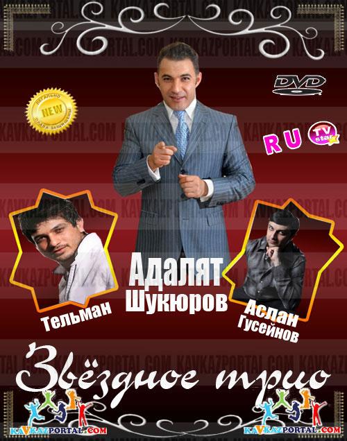 Adalet_Shukurov_Aslan_Gusejnov_Telman.Zv