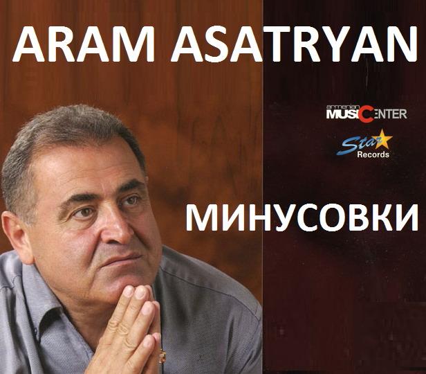 Минусовки жанр армянские минусовки