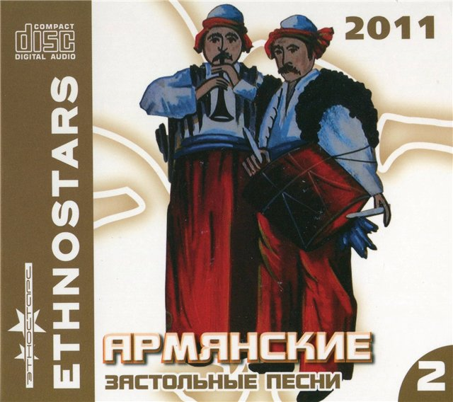 Армянские Песни Татул