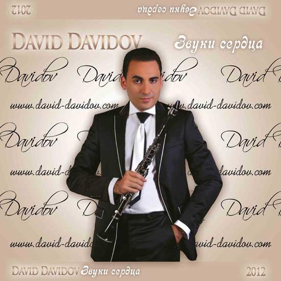 Давид Давыдов -Звуки сердца 2012