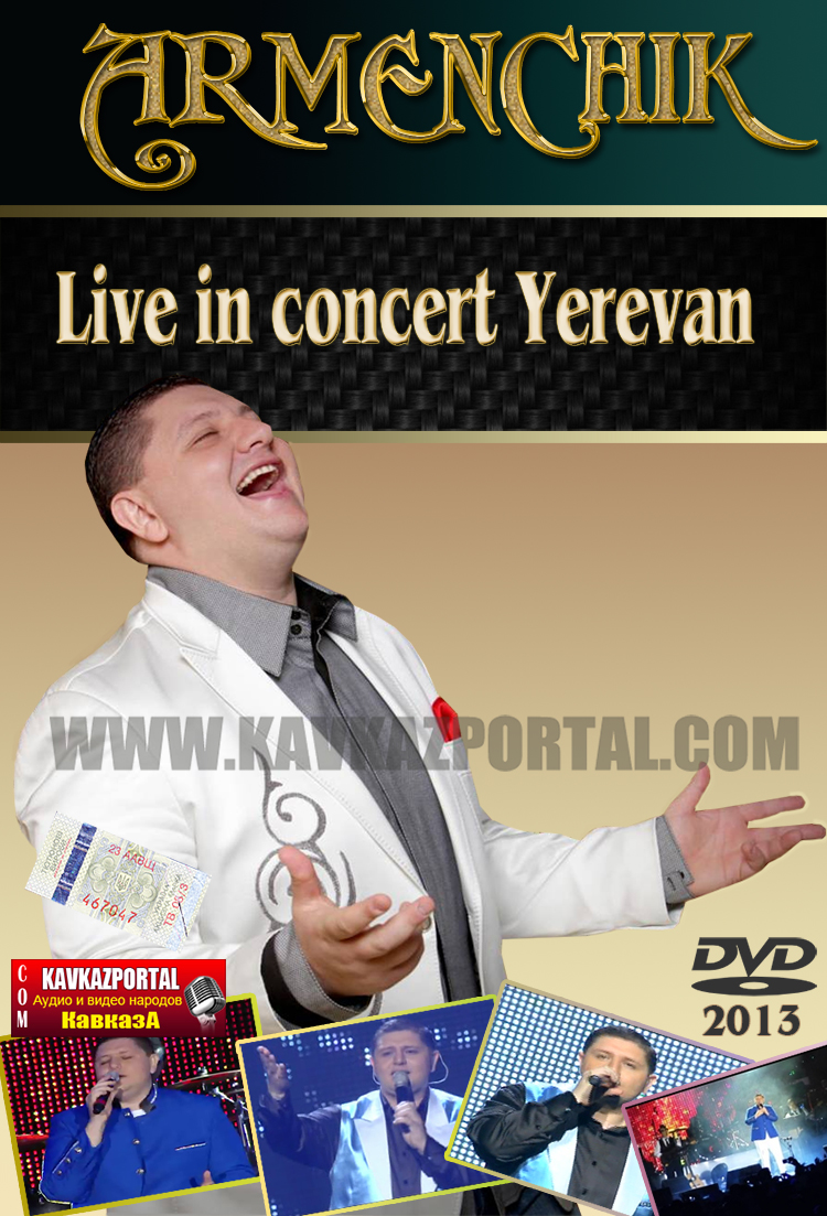 armenchik-dvd.jpg