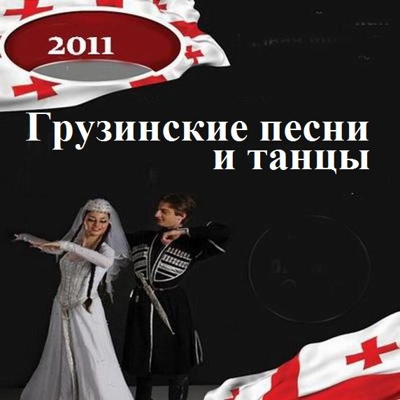 Грузинские Песни Альбом