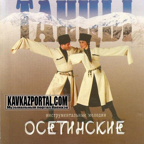 скачать сейчас осетинскую музыку