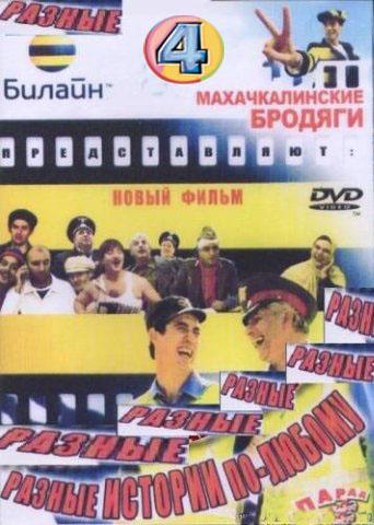 raznye-istorii-po-lyubomu-mahachkalinski