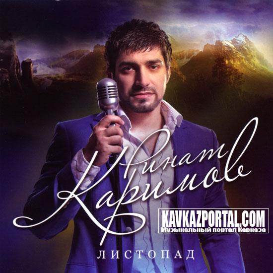 Каримов Ринат - Листопад 2012 Lossless | 320