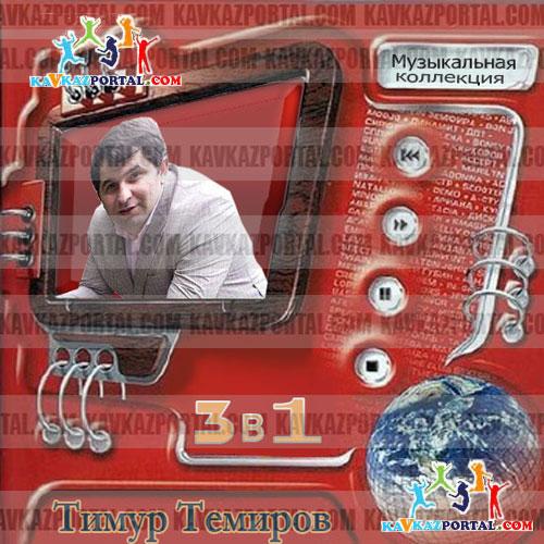 timur.temirov.Mp3.collection.3.v.1.2007.