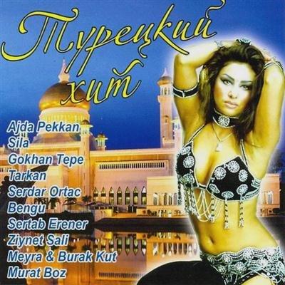 Турецкие песни - cкачать mp3 бесплатно, быстрый поиск
