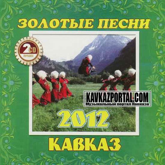 слушать кавказских исполнителей на русском языке