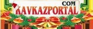 Кавказ Портал Форум