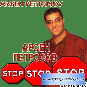 Альбом арсен петросов стоп колёса 2007
