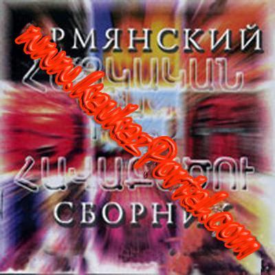 Скачать армянские песни 2015 скачать
