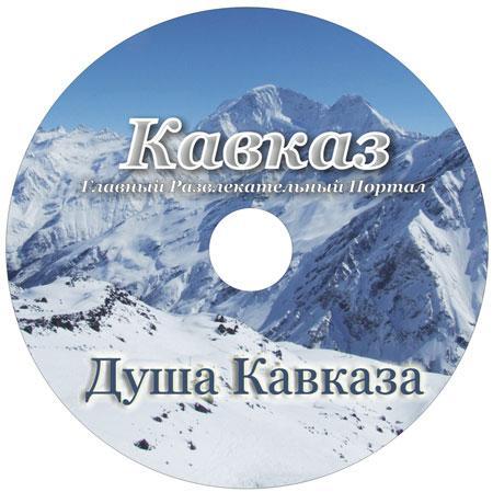 Кавказская музыка сборник скачать