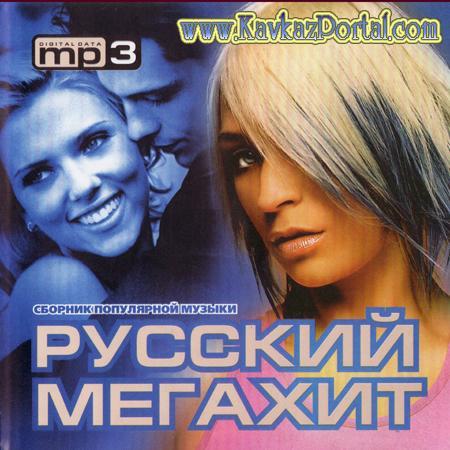 Скачать mp3 русская попса