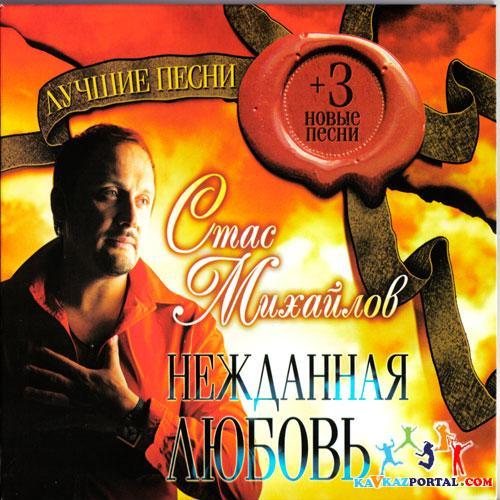 стас михайлов любовь запретная 2014 слушать