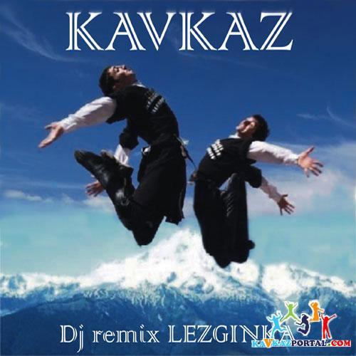 Музыка кавказа и востока