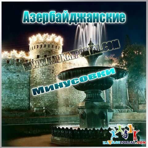 азербайджанские аватарки: