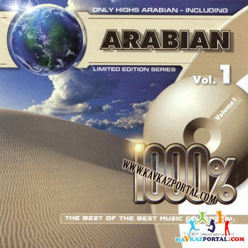 Сборник Арабский Песни