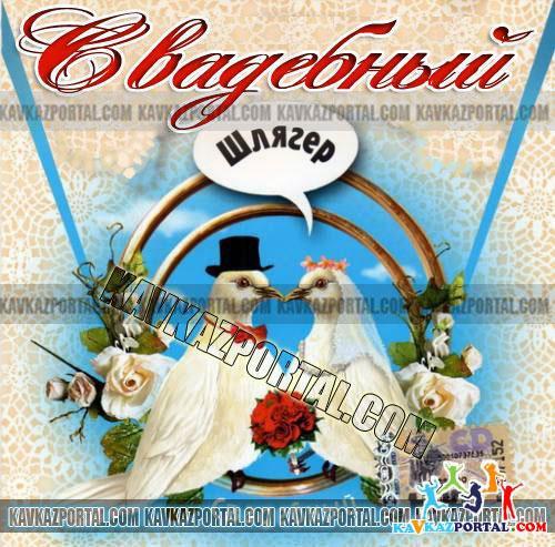 Сборник Свадебные Песни - 2009 Скачать - skachatms милла йовович песни лучшее мп3 скачать
