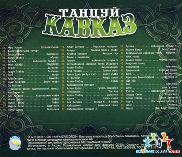 Кавказ танцевальные песни скачать
